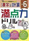 小6 満点力ドリル 漢字と計算: 学習習慣が身につく!