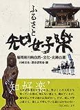 ふるさと知好楽―福岡県川崎自然・文化・史跡百選の表紙