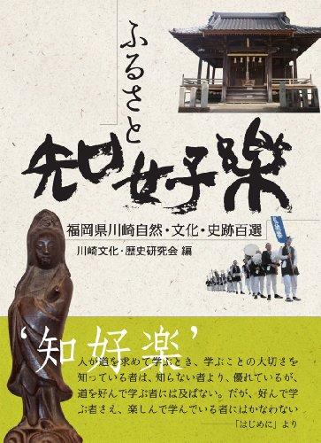 ふるさと知好楽―福岡県川崎自然・文化・史跡百選