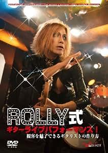 ROLLY式ギターライブパフォーマンス! ~観客を魅了できるギタリストの作り方~ [DVD]