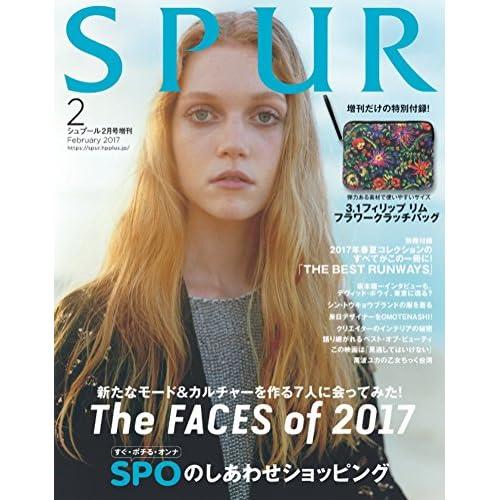 SPUR(シュプール) 付録あり版 2017年 02 月号 [雑誌]: SPUR(シュプール) 増刊