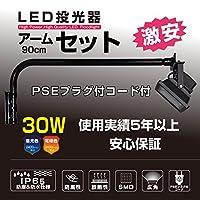 激安! IP65PSE LED投光器30W 90cmアームセット (昼光色)【TL-LED-30W-WH-90set】