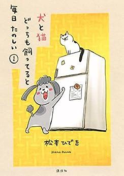[松本ひで吉]の犬と猫どっちも飼ってると毎日たのしい(1) (パルシィコミックス)