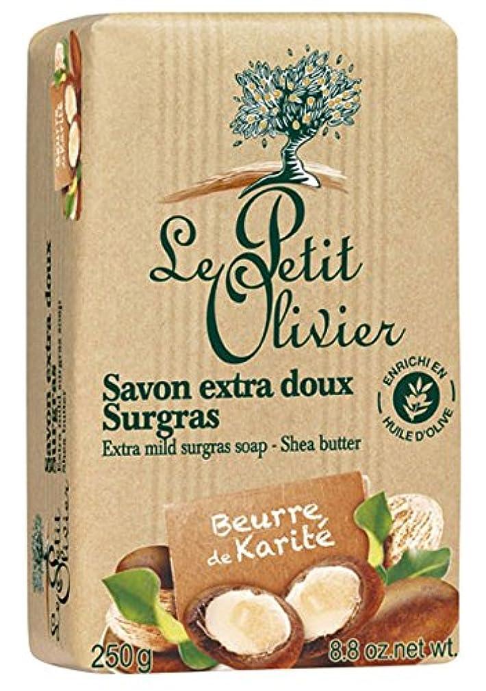 コイル形式請うル?プティ?オリヴィエ エクストラマイルドソープバー シアバター 250g LE PETIT OLIVIER EXTRA MILD SURGRAS SOAP SHEA BUTTER