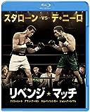 リベンジ・マッチ[Blu-ray/ブルーレイ]