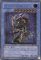 【シングルカード】カオス・ソルジャー/儀式/アルティメット(レプリカ表記あり) 304-054UL