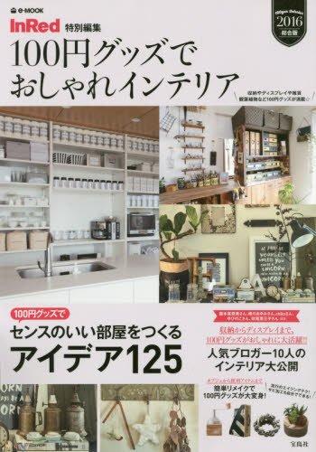 RoomClip商品情報 - InRed特別編集 100円グッズでおしゃれインテリア (e-MOOK)