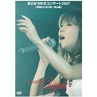 あさみちゆきコンサート2007「青春のたまり場~青山編」