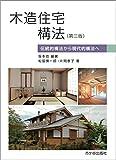 木造住宅構法(第三版)