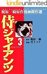 侍ジャイアンツ 3巻 表紙画像