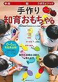 手作り知育おもちゃの本 (主婦の友ヒットシリーズ)