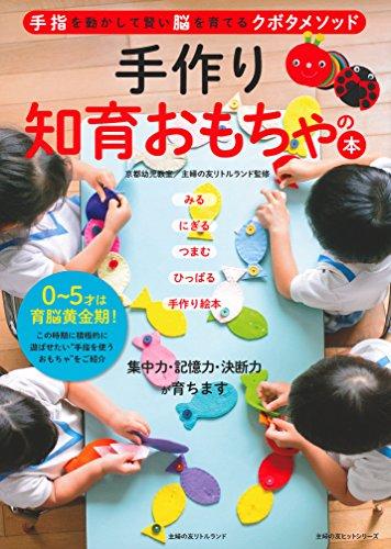 手作り知育おもちゃの本 (主婦の友ヒットシリーズ)...