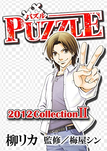 PUZZLE 2012collectionⅡ