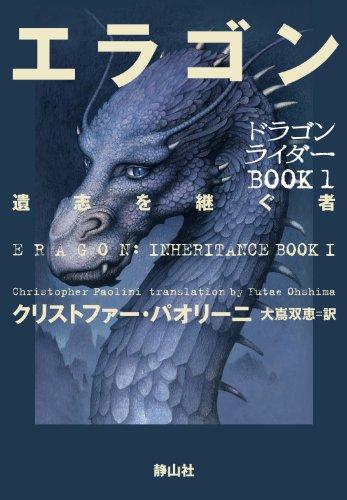 エラゴン 遺志を継ぐ者 (ドラゴンライダーBOOK1)