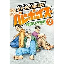 好色哀歌 元バレーボーイズ(2) (ヤングマガジンコミックス)