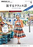 NHKテレビ 旅するフランス語 2017年 4月号 [雑誌] (NHKテキスト)
