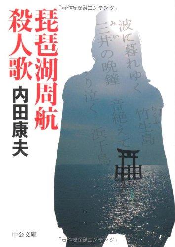 琵琶湖周航殺人歌 (中公文庫)の詳細を見る