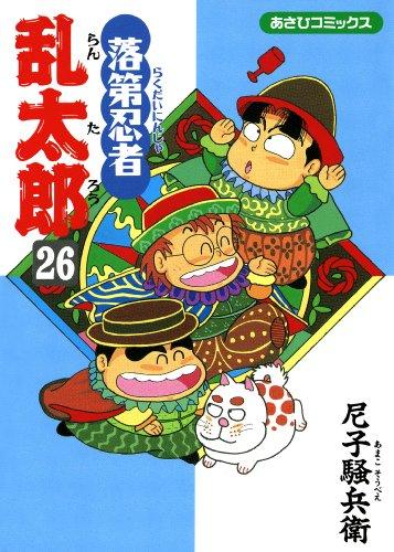 落第忍者乱太郎(26) (あさひコミックス)