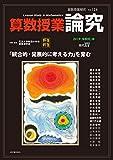 算数授業研究 Vol.124 論究XV 画像