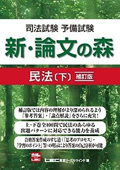 [東京リーガルマインド LEC総合研究所]の司法試験予備試験 新・論文の森 民法[下] 補訂版