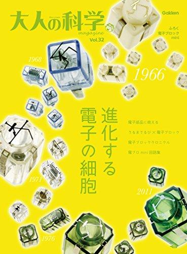大人の科学マガジン Vol.32(電子ブロックmini) (学研ムック 大人の科学マガジンシリーズ《付録電子ブロックは付きません》)