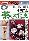 茶の文化史―喫茶のはじまりから煎茶へ (NHK人間講座)