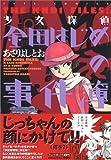 少女探偵金田はじめの事件簿 / あさり よしとお のシリーズ情報を見る