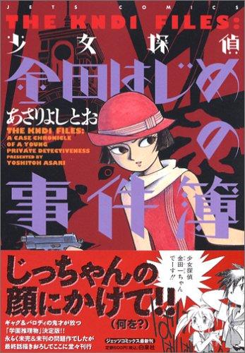 少女探偵金田はじめの事件簿 (ジェッツコミックス)の詳細を見る