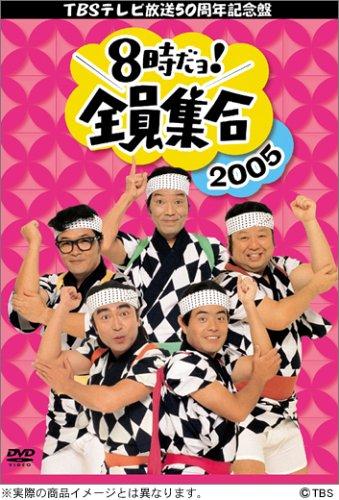 TBS テレビ放送50周年記念盤 8時だヨ ! 全員集合 2005 DVD-BOX (初回限定版)