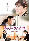 おみおくり ~女納棺師物語~[DVD]