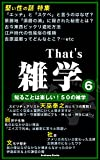 That's 雑学6?「堅い性の話」特集etc That's雑学 (ArakawaBooks)