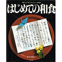 はじめての和食 (素敵ブックス 25 マイライフシリーズ特集版)