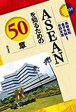 ASEANを知るための50章 (エリア・スタディーズ)