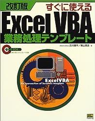 すぐに使えるExcelVBA業務処理テンプレート