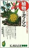 植物は考える―彼らの知られざる驚異の能力に迫る (KAWADE夢新書)