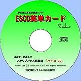 ESCO英単カード 社会人のためのステップアップハイコース