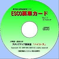 ESCO英単カード 社会人のための「ステップアップ・ハイコース」 計3,310カード