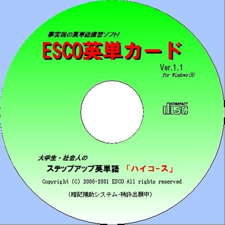アクセル暖炉刺しますESCO英単カード 社会人のための「ステップアップ?ハイコース」 計3,310カード