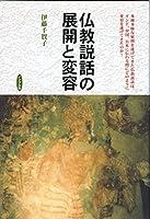 仏教説話の展開と変容