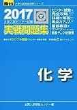 大学入試センター試験実戦問題集化学 2017 (大学入試完全対策シリーズ)