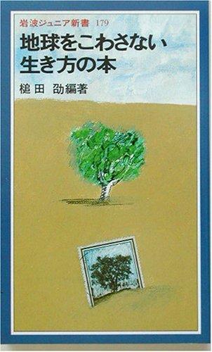 地球をこわさない生き方の本 (岩波ジュニア新書)の詳細を見る