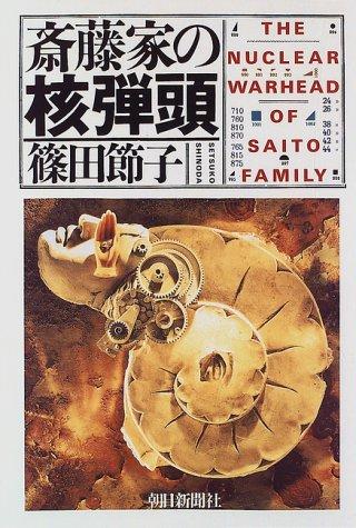 斎藤家の核弾頭の詳細を見る
