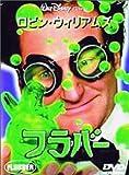 フラバー [DVD]