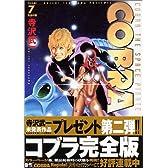 COBRA 7 (MFコミックス)