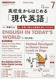 NHKラジオ 高校生からはじめる「現代英語」 2017年7月号 [雑誌] (NHKテキスト)
