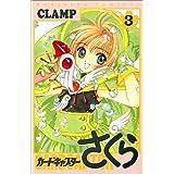 カードキャプターさくら(3) (KCデラックス)