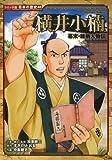 幕末・維新人物伝 横井小楠 (コミック版 日本の歴史)