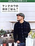 ケンタロウの10分ごはん (NHKきょうの料理シリーズ)