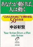 """あなたが動けば、人は動く―""""この人のために""""と思わせる50の方法 (PHP文庫)"""