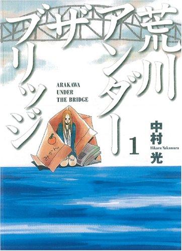 荒川アンダー ザ ブリッジ 1 (ヤングガンガンコミックス)